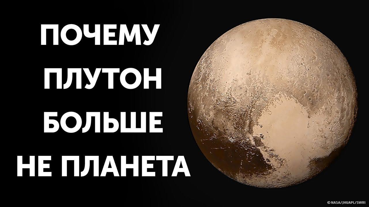 Почему Плутон перестал быть планетой