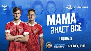 Мама знает всё Елена Миранчук
