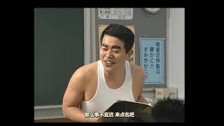 ワンナイR&R コント「高校教すぃ①~新任教師、轟~」
