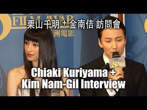 Chiaki Kuriyama + Kim Nam-Gil Press Interview at Asian Film Awards