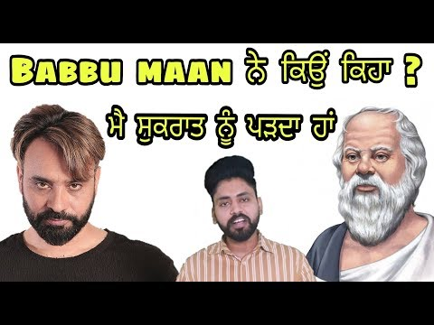 Sukrat Biography | Babbu Maan ਨੇ ਕਿਉਂ ਕਿਹਾ ਸੀ Main ਸੁਕਰਾਤ Nu ਪੜਦਾ | Socrates's Life Ideas In Punjabi