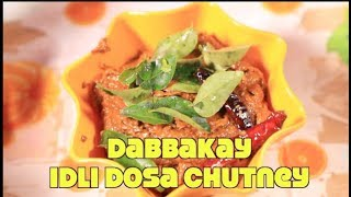 దబ్బకాయ idli dosa chutney || Dabbakaya SImple and Easy Recipe || Easy Chutneys