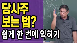 [당사주] 당사주 보는 법, 쉽게 한 번에 익히기 - 박창원 선생님 [대통인.com]