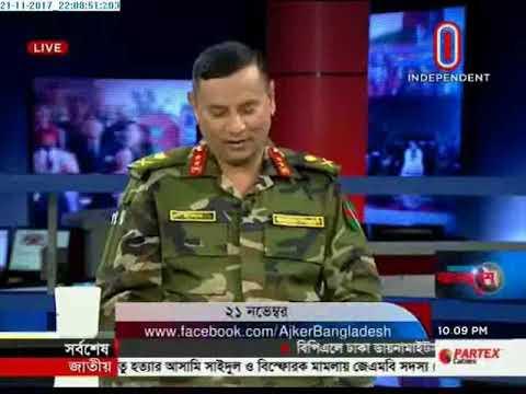 Ajker Bangladesh, 21  November 2017 । '২১ নভেম্বর'