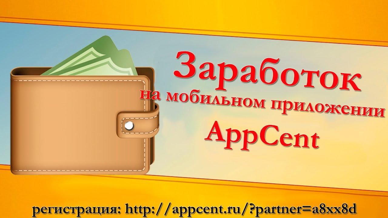 Заработок на Андроид или iOs при помощи AppCent