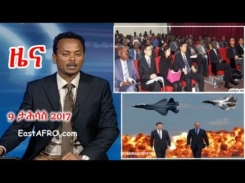 Eritrean News ( December 9, 2017) |  Eritrea ERi-TV