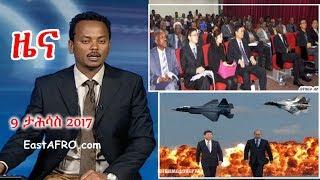 Video Eritrean News ( December 9, 2017) |  Eritrea ERi-TV download MP3, 3GP, MP4, WEBM, AVI, FLV Desember 2017