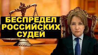 Беспредел судей в России