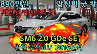 [수원중고차] SM6 2.0 GDe SE 중고차매매사이…