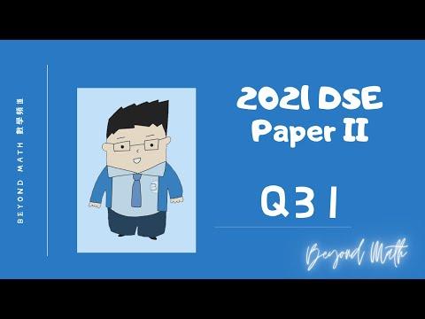 【必睇!DSE數學Tips】2021 DSE 數學 Math Paper 2 Q31