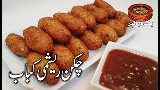 Chicken Reshmi Kabab چکن ریشمی کباب Mazedar Kabab Easy Chicken Reshmi Kabab Recipe (Punjabi Kitchen)