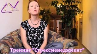 Лада Христенко Стрессменеджмент