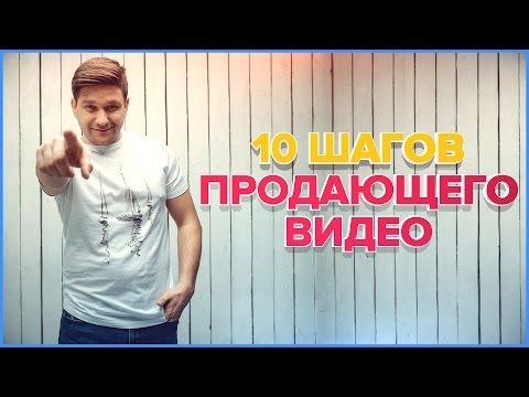 10 шагов продающего видео