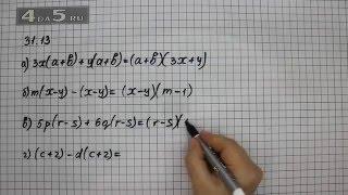 Упражнение 31.13. Алгебра 7 класс Мордкович А.Г.