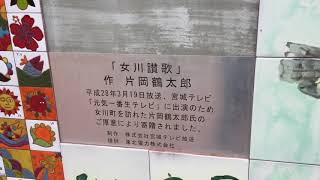 女川にて 片岡鶴太郎作 女川讃歌.