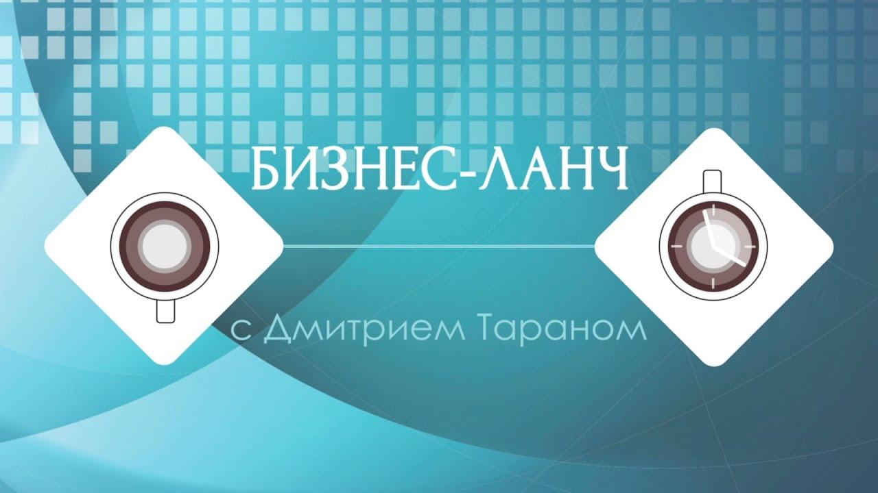 """""""Бизнес-ланч"""". Выпуск 3 от 14.08.2019 """"Управляющие компании в туристическ"""