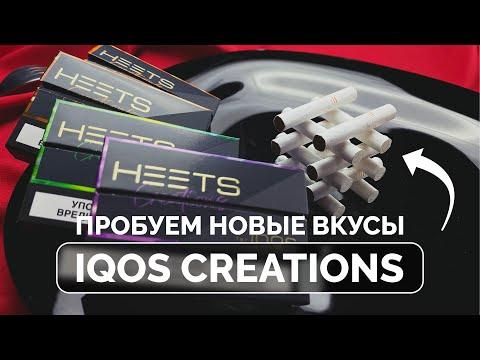 Новые вкусы IQOS: БОЛЬШЕ НЕ ВОНЯЮТ / распаковка IQOS 3 DUOS 18+