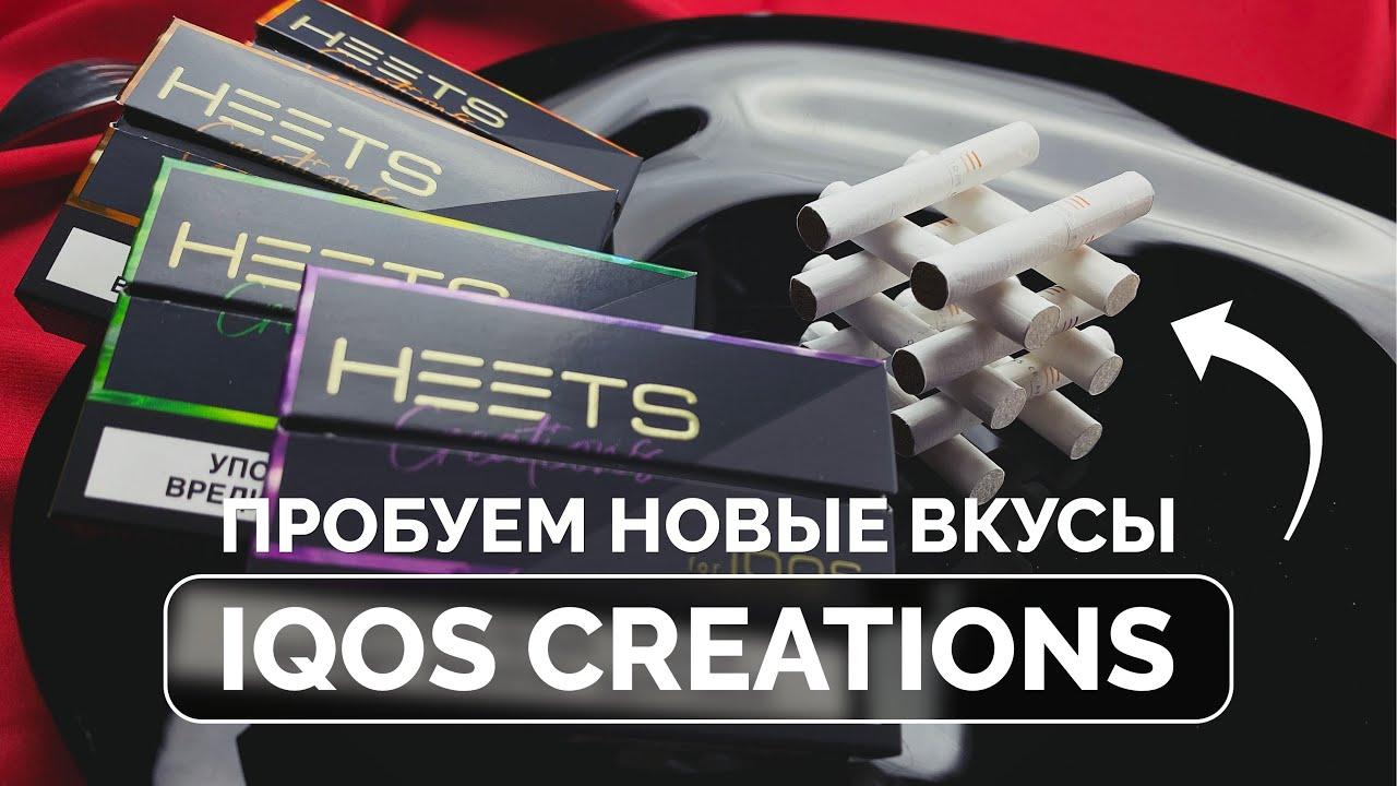 Стики табачные heets creations glaze слушать онлайн сигарета ты одна не изменяешь