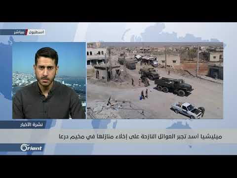 الأمم المتحدة: اعتقال 380 مدنيا في درعا منذ سيطرة ميليشيا أسد على المحافظة - سوريا  - 22:53-2019 / 5 / 22