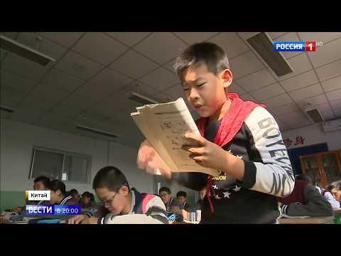 Китай: в школах