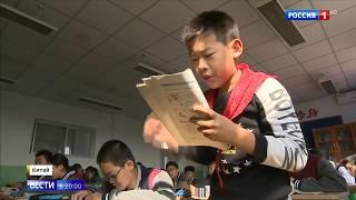 Китай: в школах изучают русский язык