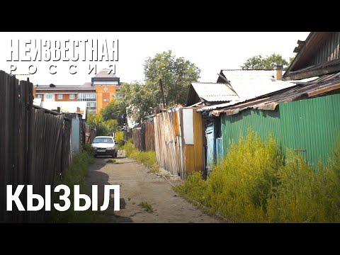 Блеск и нищета Кызыла | НЕИЗВЕСТНАЯ РОССИЯ