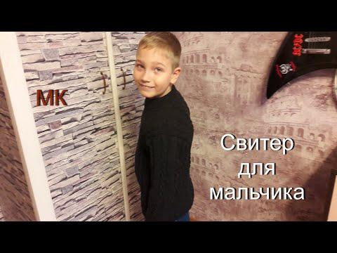 МК : Черный свитер для мальчика 8-10 лет спицами. Часть 1.