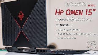 HP OMEN 15 ปี 2018 เกมมิ่งโน้ตบุ๊คขอบจอบาง สเปคครบ i7 + 1050Ti