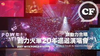 動力火車20年巡迴演唱會 高雄旗艦場 2/10開始售票