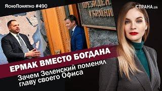 Ермак вместо Богдана. Зачем Зеленский поменял главу своего Офиса  ЯсноПонятно#490 by Олеся Медведева