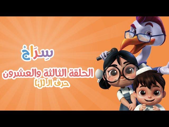 كارتون سراج - الحلقة الثالثة والعشرون (حرف اللام) | (Siraj Cartoon - Episode 23 (Arabic Letters