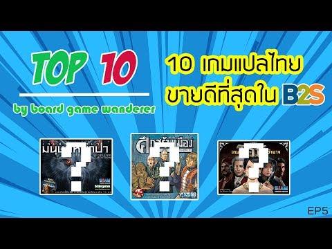 10 เกมแปลไทยที่ขายดีที่สุดใน B2S!!   TOP 10 by Board Game Wanderer