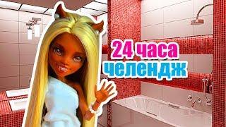 ВЫЗОВ ПРИНЯТ! 24 ЧАСА В ЗАКРЫТОЙ ВАННЕ! Челендж Клавдия / Монстер хай