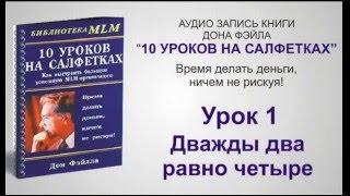 Урок 1 '10 уроков на салфетках