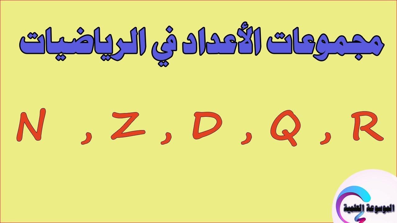 مجموعات الاعداد في الرياضيات N Z Q D R الاعداد الطبيعية النسبية الكسرية و الحقيقية Youtube
