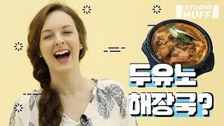 [외스트월드 Ep_02] 외국인들이 겪은 '황당' 한국 술문화?!