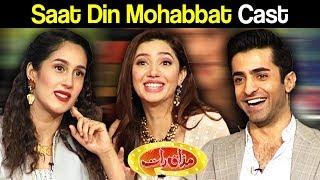 Film Saat Din Mohabbat Cast - Mazaaq Raat 16 June 2018 - مذاق رات - Dunya News