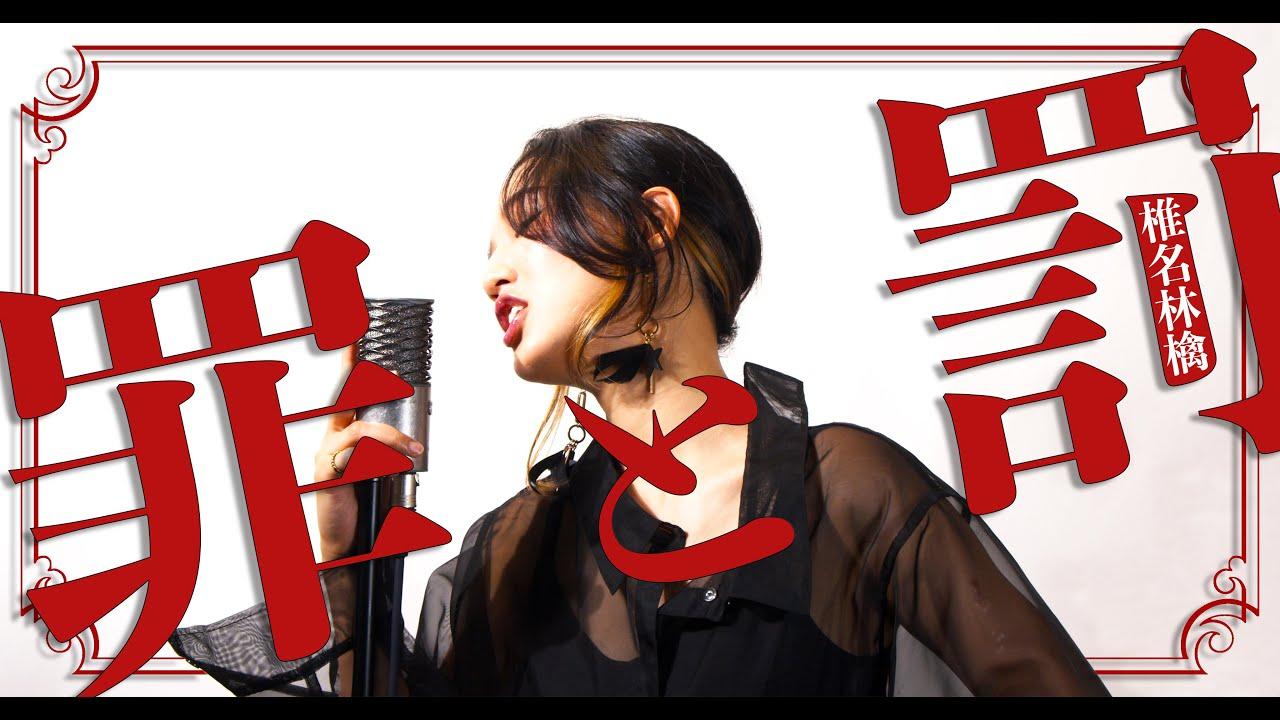 【宝塚が本気で歌ってみた】罪と罰 - 椎名林檎 (cover)