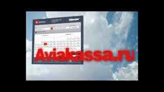 На сайте Авиакасса.ру низкие цены на билеты!(TV реклама сайта Авиакасса., 2012-05-27T11:31:31.000Z)