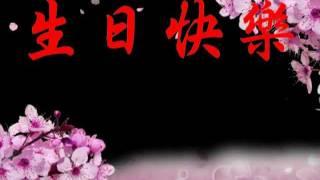 《生日快樂》/ 台語 / 南都之夜(台灣小調) 曲