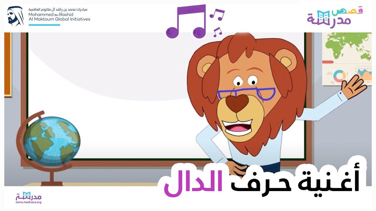 أغنية حروف حرف الدال جاد وإياد مقداد طيور بيبي Toyor Baby أغاني أطفال