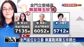 金門首位女立委 無黨戰將陳玉珍勝出-民視新聞