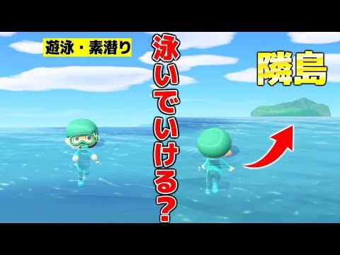 """【あつ森】最新アプデで""""水の中を自由に泳げる機能""""が凄すぎて、隣の島に泳いで行こうとしてみたwwww【あつまれどうぶつの森:遊泳/素潜り】"""