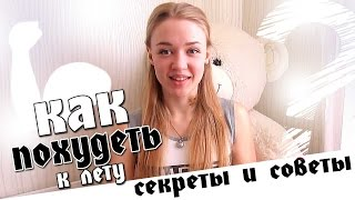 КАК ПОХУДЕТЬ К ЛЕТУ? ://Романова♥