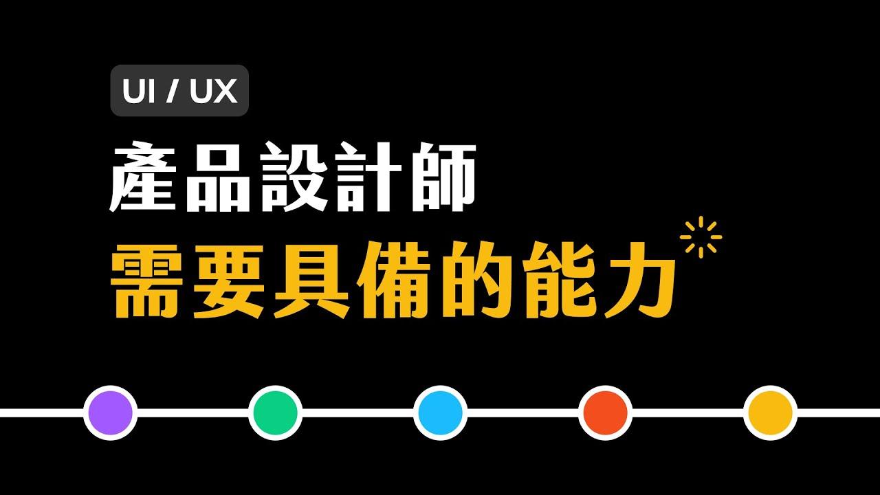 產品(UI/UX)設計師所需具備的能力 | 產品設計實線上課程 | Figma 教學