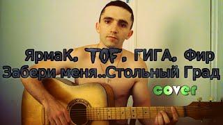 ЯрмаК, TOF, ГИГА, Фир - Забери меня (Стольный Град)(Cover guitar TV)