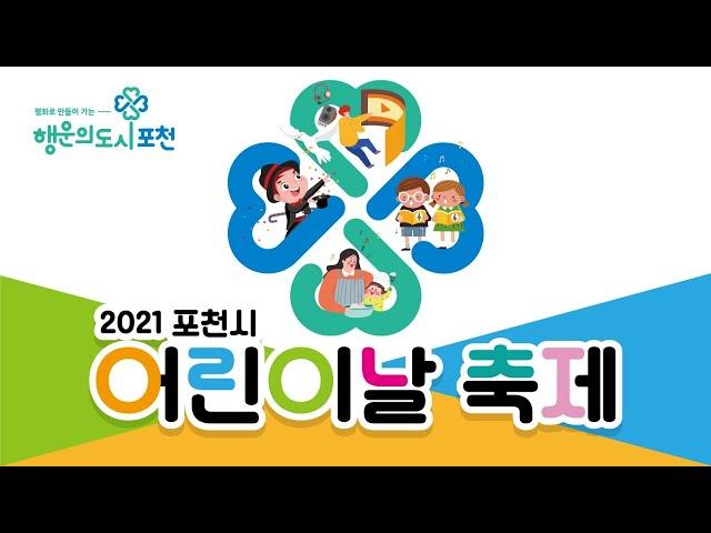 2021 포천시 어린이날 축제