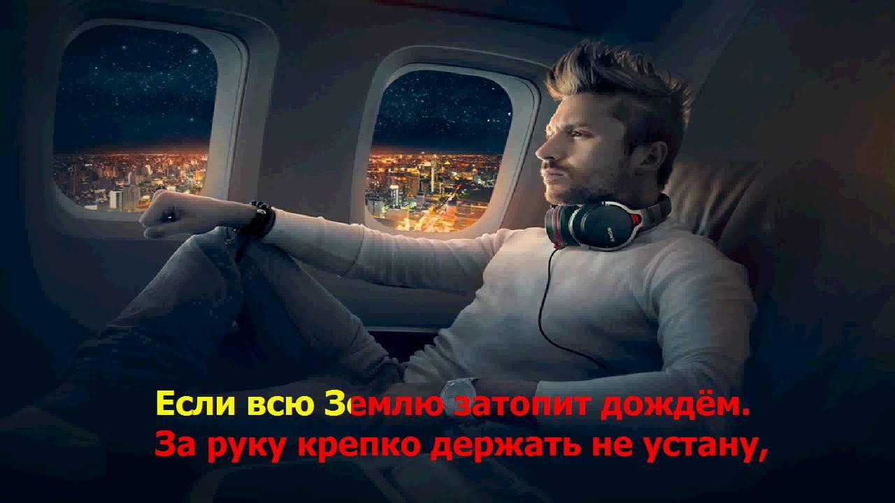 сергей лазарев 7 цифр песню скачать