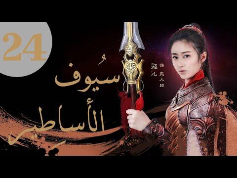 """""""المسلسل الصيني """"سيوف الأساطير """"Swords of Legends"""" مترجم عربي الحلقة 24 motarjam"""