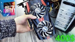 КАК Я СОБИРАЛ Игровой ПК на Intel i7 за 400$! (21.000руб)(, 2017-04-24T04:28:55.000Z)